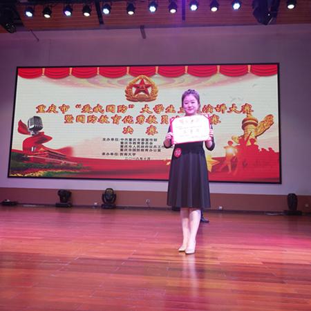 """我校学子在重庆市""""爱我国防""""大学生主题演讲大赛中喜获佳绩"""