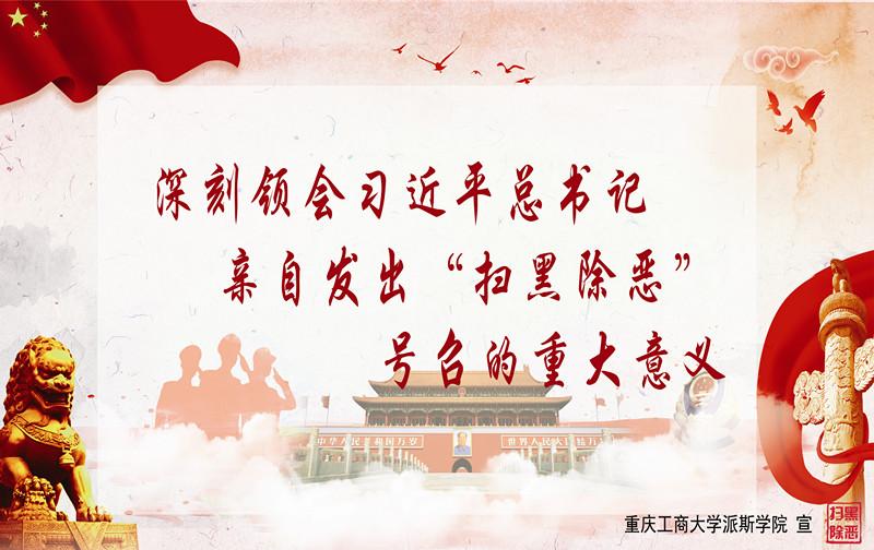 重庆工商大学派斯学院扫黑除恶专项斗争工作宣传展